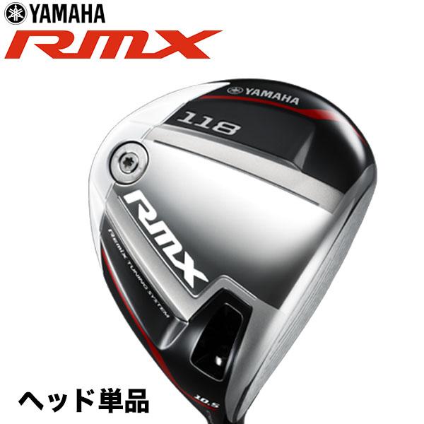 ヤマハ RMX リミックス 118 ドライバー(ヘッド単品・シャフト別売り)[2018年モデル] [有賀園ゴルフ]