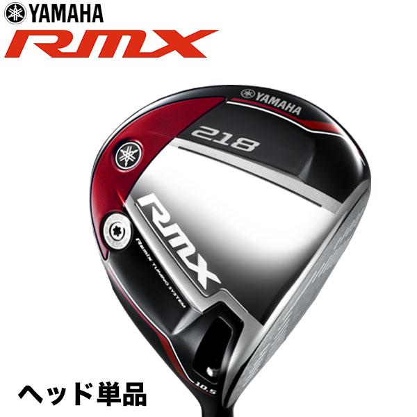 ヤマハ RMX リミックス 218 ドライバー(ヘッド単品・シャフト別売り)[2018年モデル] [有賀園ゴルフ]