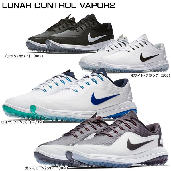 ナイキ メンズ LUNAR CONTROL VAPOR2 ルナ コントロール ヴェイパー2 スパイクレス ゴルフシューズ 909037 [2018年モデル] 特価 【あす楽対応】 [有賀園ゴルフ]