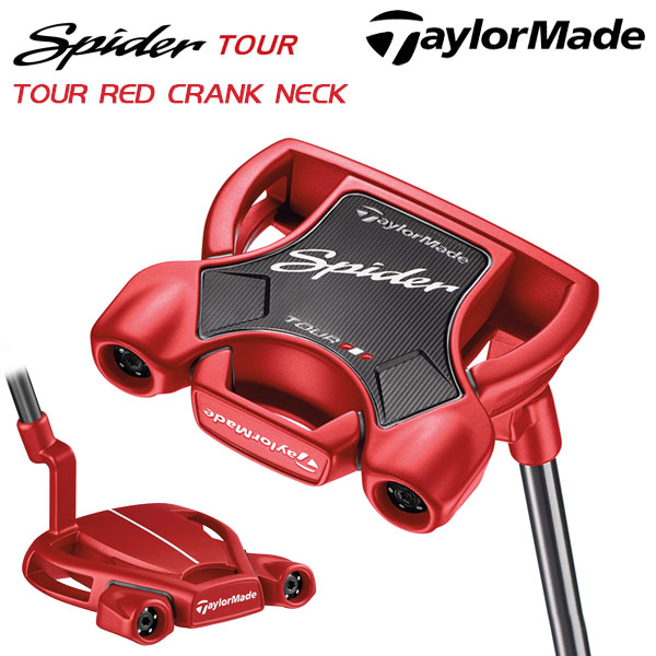 テーラーメイド Spider TOUR RED スパイダー ツアー レッド クランクネック パター [2018年モデル] [有賀園ゴルフ]
