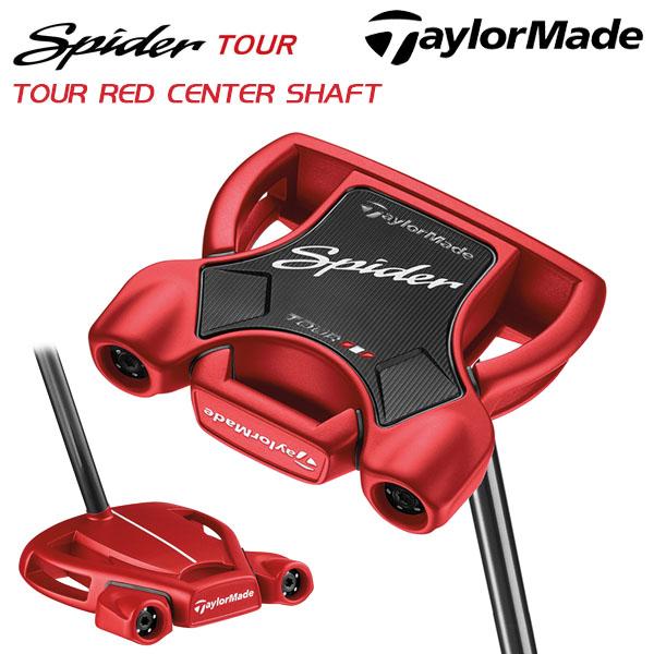 テーラーメイド Spider TOUR RED スパイダー ツアー レッド センターシャフト パター [2018年モデル] [有賀園ゴルフ]