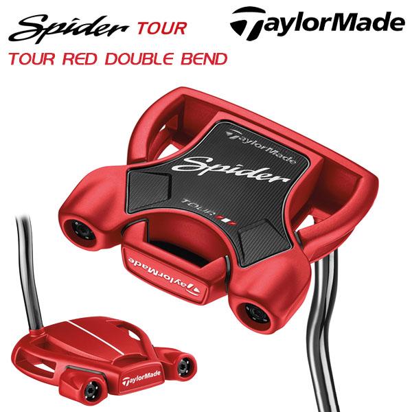 テーラーメイド Spider TOUR RED スパイダー ツアー レッド ダブルベンド パター [2018年モデル] [有賀園ゴルフ]