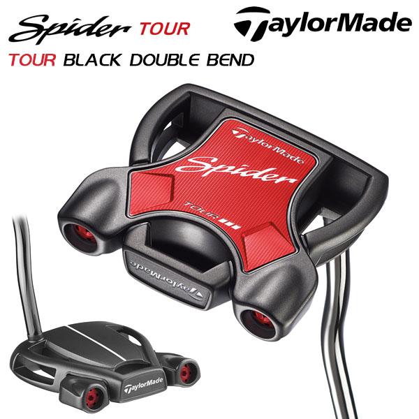 テーラーメイド Spider TOUR BLACK スパイダー ツアー ブラック ダブルベンド パター [2018年モデル] [有賀園ゴルフ]