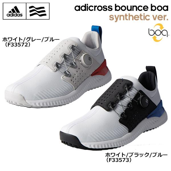アディダス メンズ adicross bounce Boa Synthetic ver アディクロス バウンス ボア シンセティック スパイクレス ゴルフシューズ [2018年モデル] 【あす楽対応】 [有賀園ゴルフ]