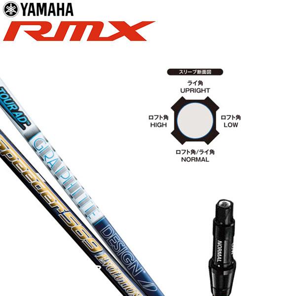 ヤマハ RMX リミックス ドライバー専用 新RTSスリーブ採用 標準カスタムシャフト [2019年追加モデル]  [有賀園ゴルフ]