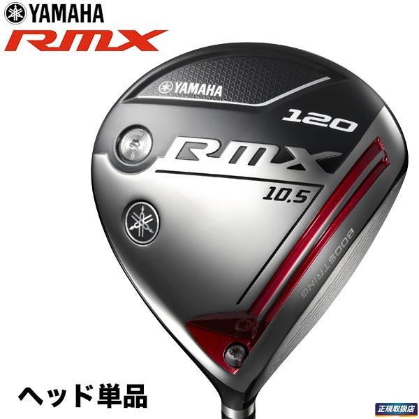 ヤマハ RMX リミックス 120 ドライバー(ヘッド単品・シャフト別売り) [2020年モデル] [有賀園ゴルフ]