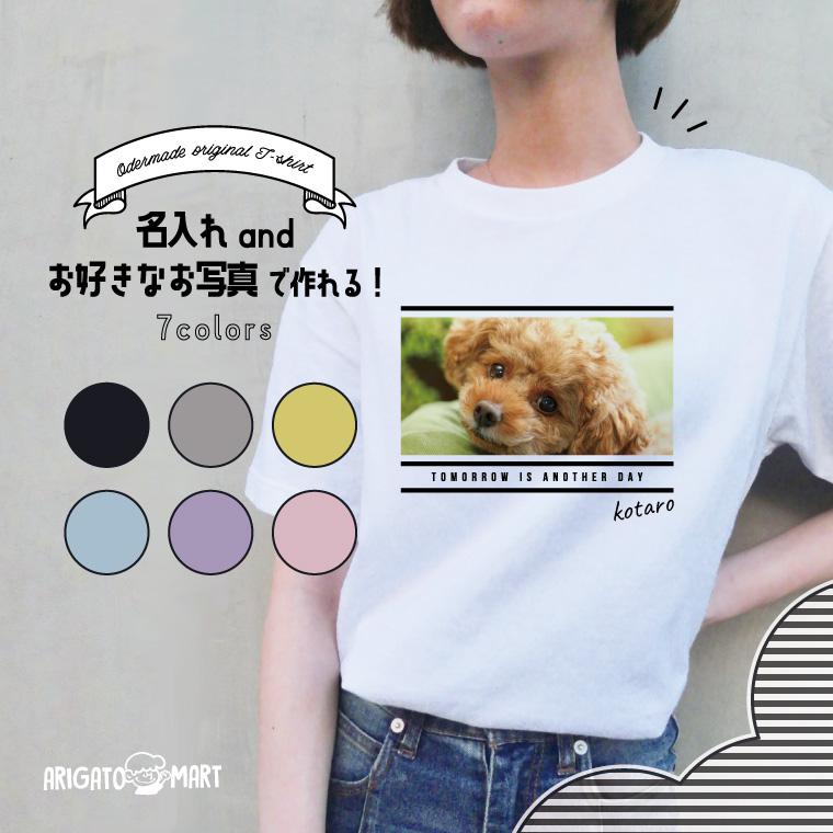 送料無料 世界に一枚 オーダーメイド ティーシャツ アパレル ファッション メンズ レディース キッズ 名前 文字 メッセージ Tシャツ 半袖 ホワイト ギフト S M L XL 2XL 3XL サイズ オリジナル Tシャツ 1枚から 作成 写真を送るだけの簡単オーダー メンズ レディース キッズ オーダーメイド Tシャツ 名入れ メッセージ オリジナル 写真 写メ プリント 写真入り Tシャツ 犬 猫 ペット チーム お店 部活 学園祭 誕生日 結婚式 還暦 出産 お祝い プレゼント