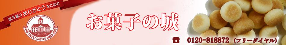 竹田本社 お菓子の城:お菓子の城のたまごボーロが楽天市場にオープンしました。
