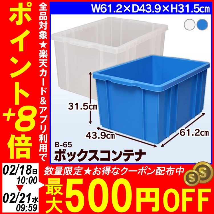 BOX 컨테이너 B-65 블루・옐로우・클리어 공구 수납 공구상자 공구 케이스 툴 박스 컨테이너 박스 장난감 상자 장난감 수납 수납 박스 소품 수납 아이리스 오야마 P01Jul16