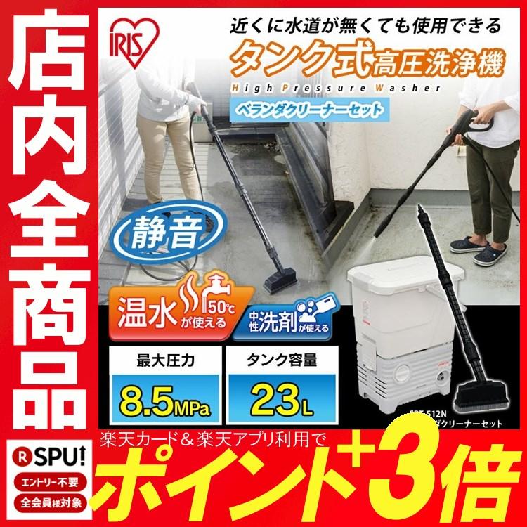 タンク式高圧洗浄機 SBT-512N 送料無料 ベランダセット 家庭用高圧洗浄機 タンク式高圧洗浄機 13点セット アイリスオーヤマ[画]