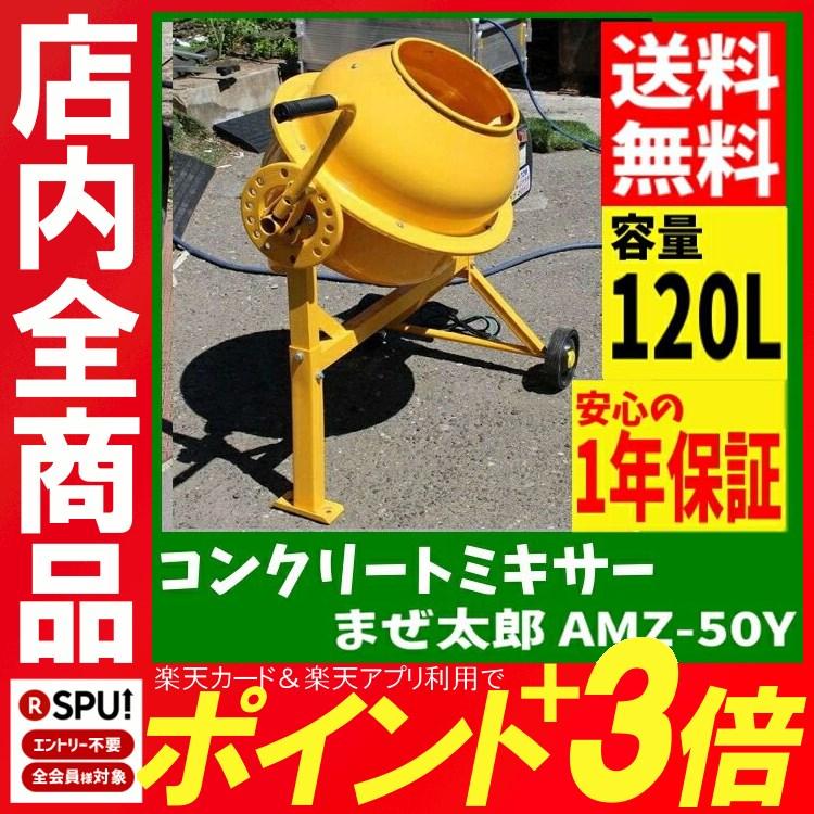 コンクリートミキサーまぜ太郎 AMZ-50Y送料無料 DIY 工具 ドラム 容量120L DIYドラム DIY容量120L 工具ドラム ドラムDIY 容量120LDIY ドラム工具 アルミス イエロー【TD】※代引不可※