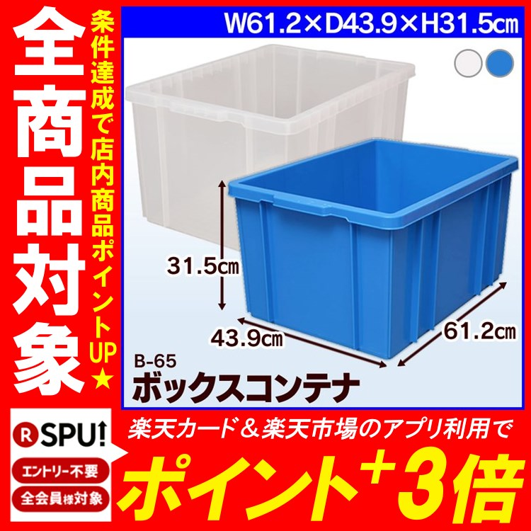 BOX container B-65 blue yellow clear tool storing tool box tool case toolbox container box toy box toy storing storing box accessory storing IRIS OHYAMA P01Jul16