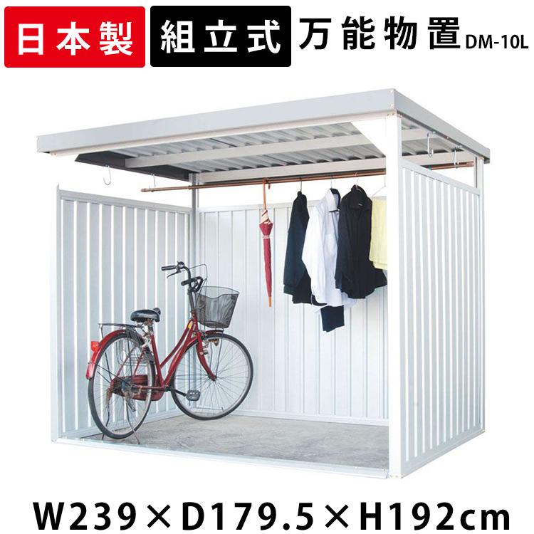 物置 屋外 小型 万能物置 小型物置 小屋 日本製 自転車 自転車置き場 送料無料お手入れ要らず 物干し 安値 多目的 収納 庭 一時保管 付き 多目的物置 物置小屋 サイクルハウス 駐輪場 組立式 おしゃれ 代引不可 ガレージ ダイマツ DM-10L 屋根 ベランダ