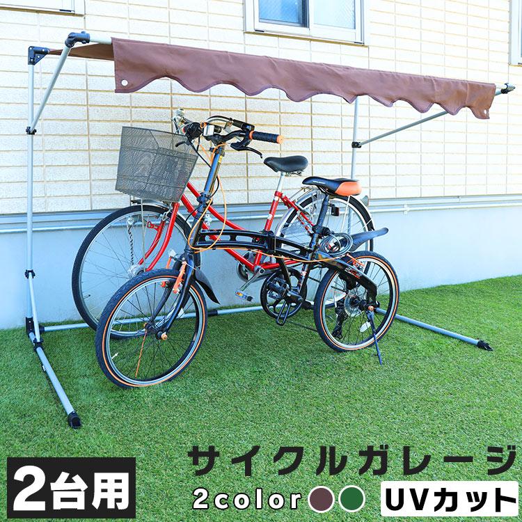 サイクルハウス 1台用 自転車 屋根 サイクルガレージ 1台 自転車置場 駐輪場 サイクルポート バイク ガレージ [並行輸入品] 置き場 収納 クーポン利用で300円OFF CYG-002 グリーン 人気ショップが最安値挑戦 D サイクル 雨よけ 2台 保管 耐久性 レビューでおまけ 日よけ 送料無料 ブラウン