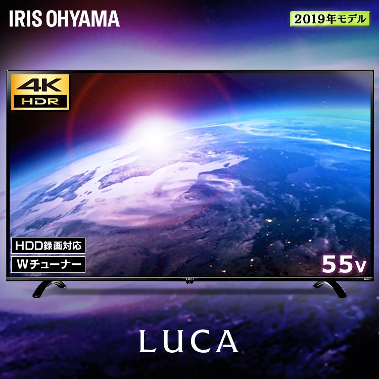 テレビ 55型 4K 液晶テレビ LT-55B620テレビ ベゼルレス 55インチ フルハイビジョン ハイビジョンテレビ デジタルテレビ ハイビジョン 液晶 デジタル 4K 地デジ BS CS 一人暮らし 新生活 アイリスオーヤマ 4K対応 LUCA HDD録画対応