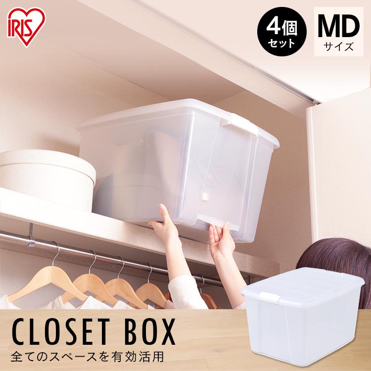収納ボックス クローゼット 収納 クローゼットボックス MCB-MD 4個セット クリアケース 押入れ収納 クローゼット収納 クリア収納 クリアボックス 収納ケース 収納ボックス 衣装ケース フタ付き アイリスオーヤマ