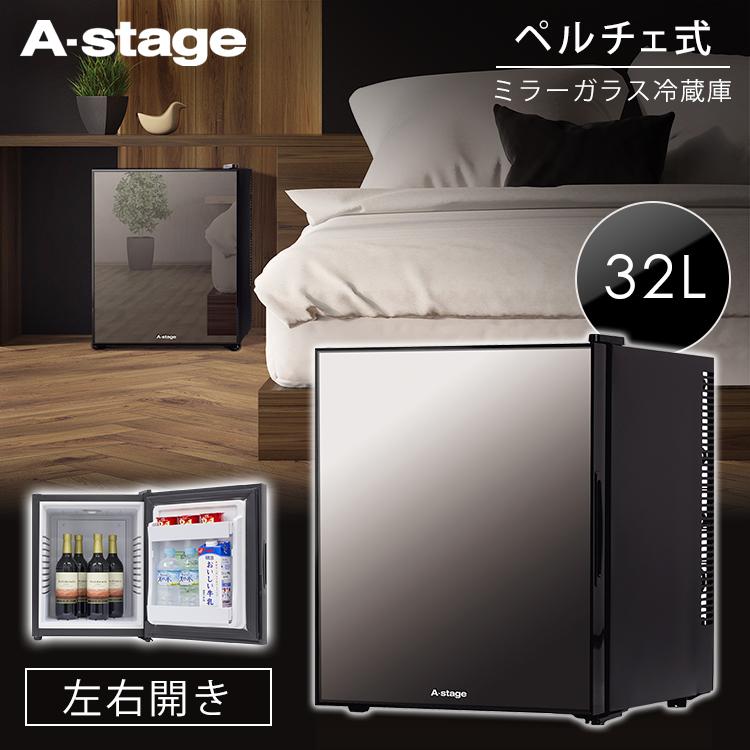 1ドアミラーガラス冷蔵庫 32L ブラック AR-32L01MG送料無料 冷蔵庫 ミラー扉 ワンドア ペルチェ式 32L エーステージ 子供部屋 寝室 両開き A-Stage 【D】