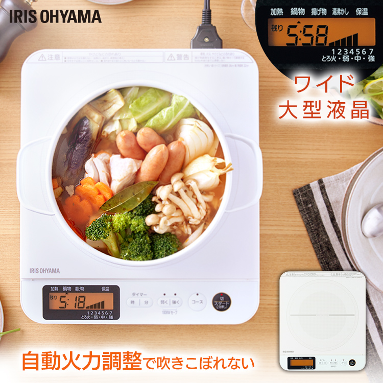 1口IHコンロ 1400W 液晶付き ホワイト IHC-T71-W送料無料 調理家電 クッキングヒーター パネル付 焼く 温める 炒める 煮る 茹でる 白 アイリスオーヤマ