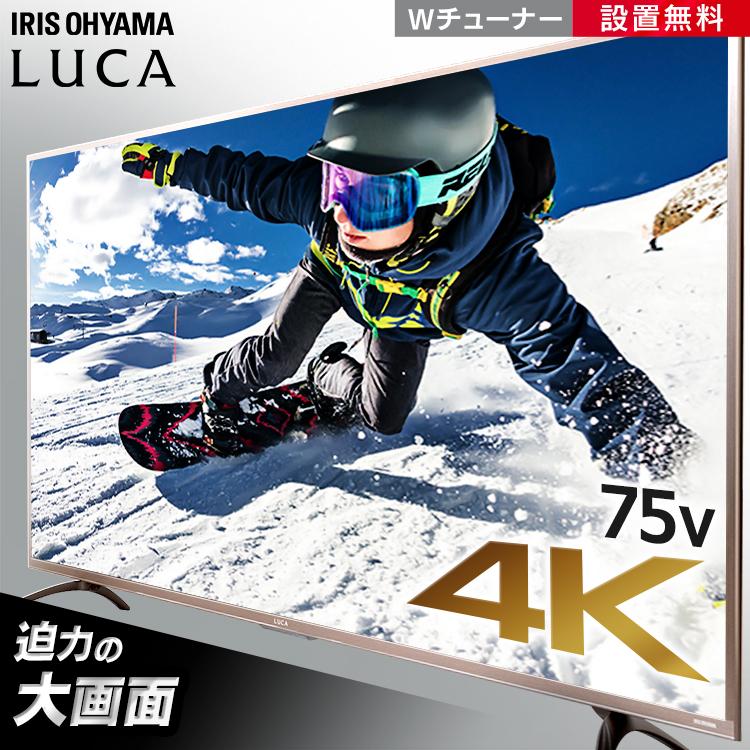 設置無料 テレビ 75型 4K 液晶テレビ 75UB20 テレビ 75インチ ハイビジョンテレビ フルハイビジョンテレビ デジタルテレビ 液晶 デジタル ハイビジョン フルハイビジョン 4K 4K対応 地デジ BS CS 一人暮らし アイリスオーヤマ