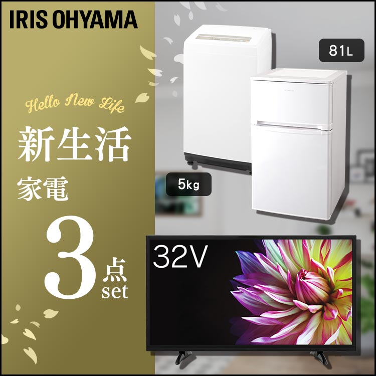 家電セット 新生活 3点セット 冷蔵庫 81L + 洗濯機 5kg + テレビ 32型 送料無料 家電セット 一人暮らし 新生活 新品 アイリスオーヤマ【予約】【時間指定不可】