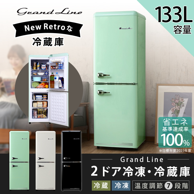 Grand-Line 2ドア レトロ冷凍/冷蔵庫 133L ARE-133LG・LW・LB送料無料 冷蔵庫 冷凍冷蔵庫 2ドア 2扉 キッチン家電 家電 新生活 レトロ おしゃれ 株式会社 A-Stage ライトグリーン レトロホワイト オールドブラック【D】【代引不可】 一人暮らし 新生活【予約】