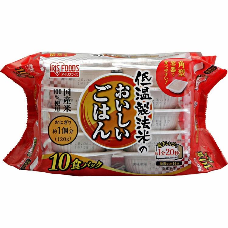 低温製法米のおいしいごはん 120g×10パック パックごはん 米 ご飯 パック レトルト レンチン 備蓄 非常食 保存食 常温で長期保存 アウトドア 食料 防災 国産米 アイリスオーヤマ