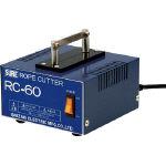 【SURE】デスクトップロープカッター35W RC-60【TN】【TC】【ヒートカッター/熱加工機/電気・電子関連用品/石崎電機製作所】