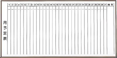 【TRUSCO】月行事ボード縦書き白900×1800 WGL-202S【TN】【TC】【月予定表/オフィスボード/オフィス用品/トラスコ中山】