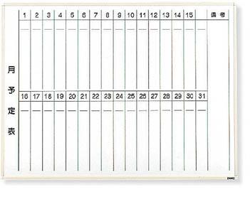 【TRUSCO】月行事ボード縦書き白900×1200 WGL-212S【TN】【TC】【月予定表/オフィスボード/オフィス用品/トラスコ中山】