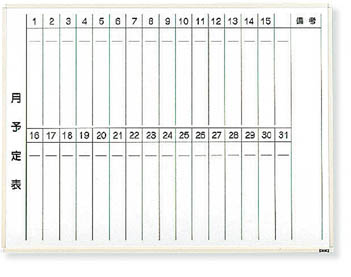 【TRUSCO】月行事ボード縦書きブロンズ900×1200 WGL-212S【TN】【TC】【月予定表/オフィスボード/オフィス用品/トラスコ中山】