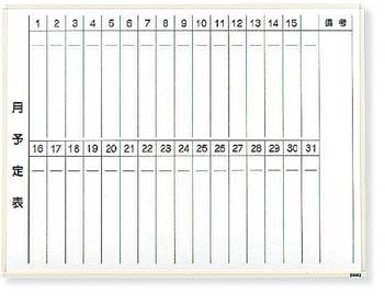 【TRUSCO】月行事ボード縦書きブロンズ600×900 WGL-222S【TN】【TC】【月予定表/オフィスボード/オフィス用品/トラスコ中山】