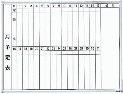 【TRUSCO】月行事スチールホワイトボード縦600×900 GL-222【TN】【TC】【月予定表/オフィスボード/オフィス用品/トラスコ中山】