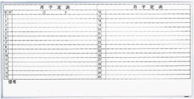 【TRUSCO】月行事スチールホワイトボード横900×1800 GL-602【TN】【TC】【月予定表・行動予定表/オフィスボード/オフィス用品/トラスコ中山】