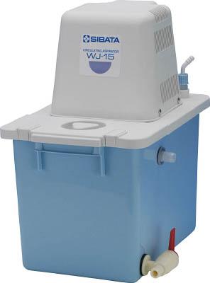 【取寄品】【SIBATA】SIBATA 循環アスピレーター 100V仕様 WJ-15 044660152[SIBATA 研究機器研究管理用品研究機器研究用設備]【TN】【TC】 P01Jul16