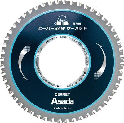 【アサダ】アサダ ビーバーSAWサーメットB165 EX7010497[アサダ バンドソー作業用品電動工具・油圧工具小型切断機]【TN】【TC】 P01Jul16