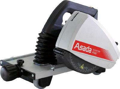 【アサダ】アサダ ビーバーSAW P400 EX400[アサダ バンドソー作業用品電動工具・油圧工具小型切断機]【TN】【TC】 P01Jul16