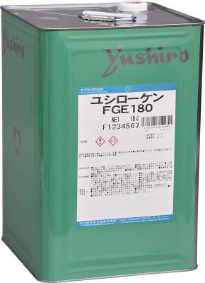 【ユシロ】ユシロ ユシローケンFGE180 FGE180[ユシロ 切削油環境安全用品化学製品切削油剤]【TN】【TC】 P01Jul16