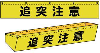 【取寄品】【グリーンクロス】グリーンクロス ダンプトラック濁水落下防止カバー10t用 文字入り 1137080110[グリーンクロス 安全用品環境安全用品標識・標示安全標識]【TN】【TC】 P01Jul16