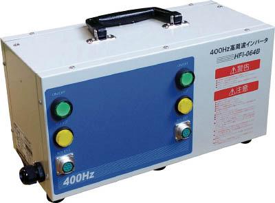 【NDC】NDC 高周波インバータ電源 HFI064BNDC 電動工具作業用品電動工具・油圧工具高周波グラインダー【TN】【TC】