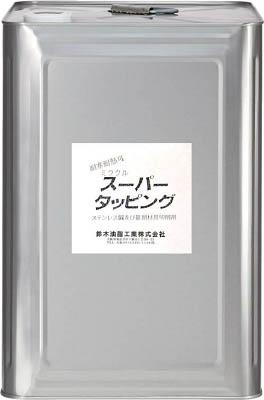 【SYK】SYK ミラクルスーパータッピング18L S029SYK 洗剤環境安全用品化学製品切削油剤【TN】【TC】