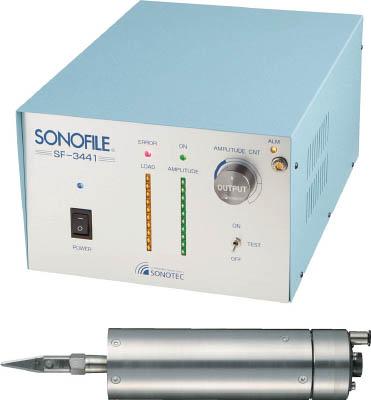 【取寄品】【SONOTEC】SONOFILE 超音波カッター SF3441.SF8500RRSONOTEC 電動工具作業用品電動工具・油圧工具超音波カッター【TN】【TC】