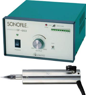 【取寄品】【SONOTEC】SONOFILE 超音波カッター SF653.HP653SONOTEC 電動工具作業用品電動工具・油圧工具超音波カッター【TN】【TC】