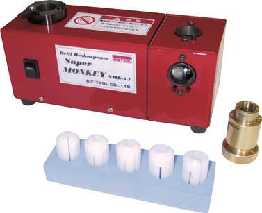 BIC TOOL ドリル研磨機スーパーモンキー SMK-13 SMK13BIC TOOL 研磨機作業用品小型加工機械・電熱器具研削機【TN】【TC】【9ss】