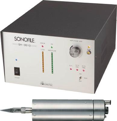 【取寄品】【SONOTEC】SONOFILE 超音波カッター SH3510.SF8500RRSONOTEC 電動工具作業用品電動工具・油圧工具超音波カッター【TN】【TC】