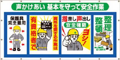 【つくし】つくし コンビネーションシート 声かけあい 基本を守って安全作業 SS302つくし 安全用品環境安全用品標識・標示安全標識【TN】【TC】