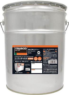 TRUSCO コンプレッサーオイル 食品機械用 20L TOCOF324620TRUSCO 化学製SM環境安全用品化学製品食品機械用潤滑剤【TN】【TD】