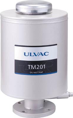 ULVAC オイルミストトラップ TM201 TM201ULVAC 販売パーツ工事用品ポンプ真空ポンプ【TN】【TC】
