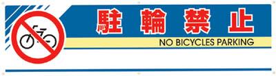 【取寄品】【ユニット】ユニット #フィールドアーチ片面 駐輪禁止 1460×255×700 865211[ユニット 安全標識環境安全用品標識・標示標示スタンド]【TN】【TC】 P01Jul16