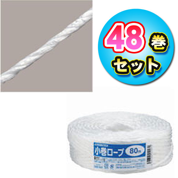【260029】小巻ロープ B175J-48【TC】【J】梱包 紐【140405coupon500】