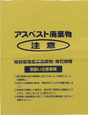 【Shimazu】回収袋 黄色小(V) 100 枚 A3【清掃用品/ゴミ袋/島津商会/アスベスト回収袋/アスベスト回収袋(黄色)/シマヅ/調査表/特定有害化学物質/製品環境情報シート/含有化学物質調査票/製品環境シート】【TC】【TN】